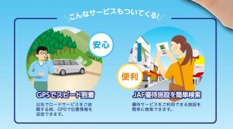jaf-digital-app