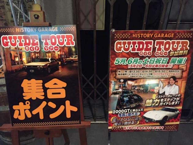 お台場 History-Garage1