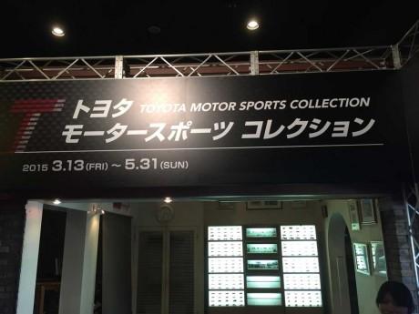 お台場 History-Garage2