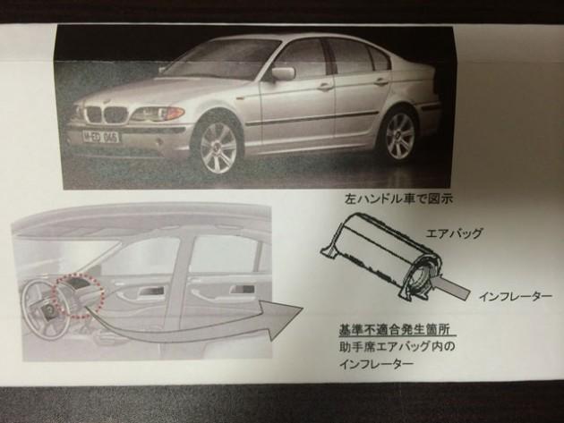 BMW 3シリーズ リコール