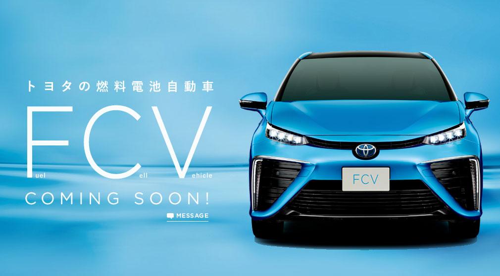 TOYOTA 燃料電池車 FCV発表会をライブ中継