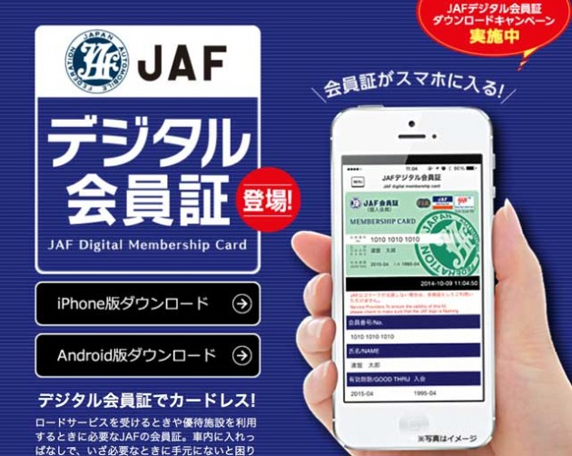 JAFデジタル会員証 (スマートフォンアプリ)
