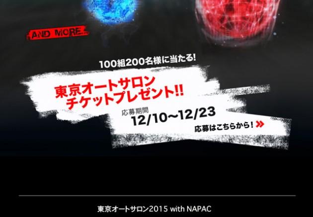 東京オートサロン2015チケットプレゼント 100組200名 SUBARU公式サイト