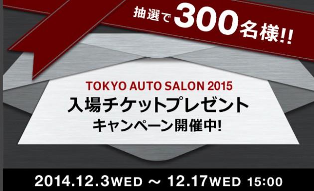 東京オートサロン2015 入場チケットプレゼント