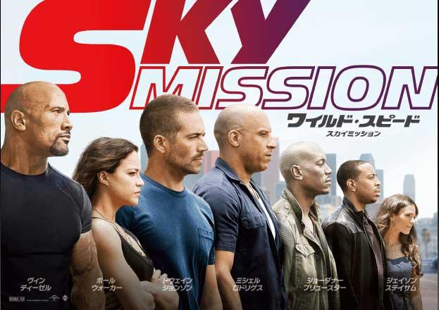 最後のミッションにあなたをご招待!「ワイルド・スピード SKY MISSION」