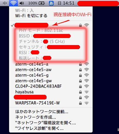 スクリーンショット-Wi-Fi