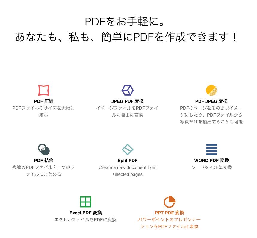 PDFをお手軽に。簡単にPDFを作成できるサイト「smallpdf」