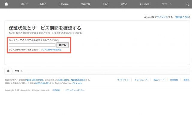 あなたのApple製品の保証期間はいつまで?