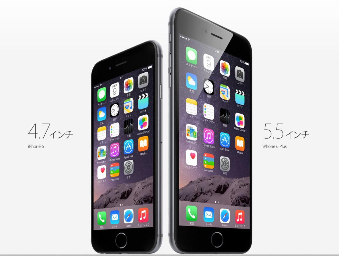 iPhone6/Plus 悩みすぎていつまでたっても買えない