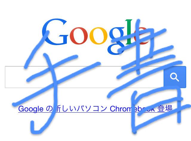 たま〜に役立つ手書き検索 これは便利 【iPhone】