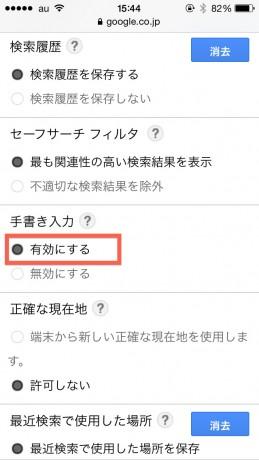 tegaki-kennsaku04