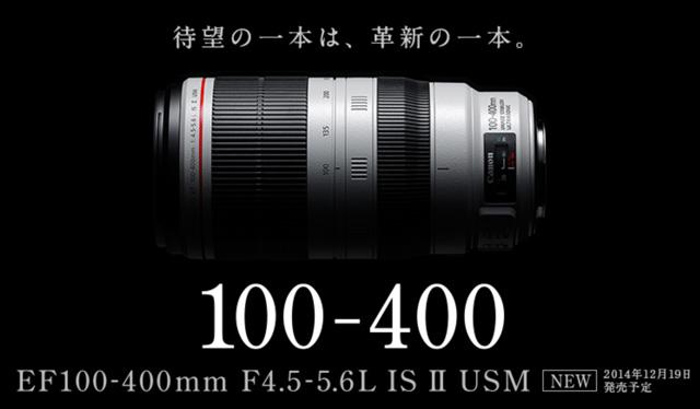 EF 100-400mm f/4.5-5.6 IS II USM 12月19日発売予定