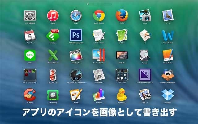 【Mac】超簡単!アプリのアイコンを画像として書き出す