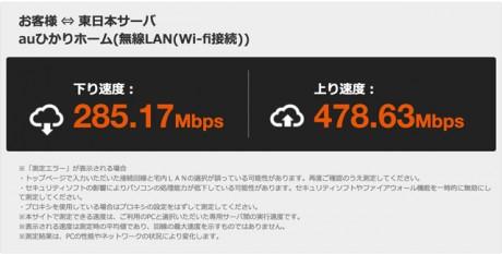 wifi-kddi-check