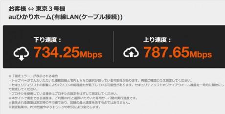 wifi-kddi-check01