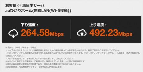 wifi-kddi-check02