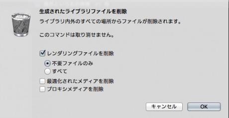 fcpx-file-Delete03