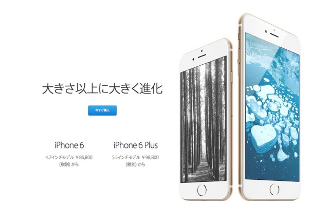 SIMフリー版iPhone6・iPhone6Plusの販売が再開「Apple Store」