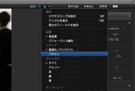 fcpx-メディアの変更02