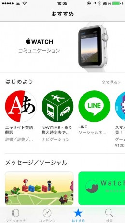 AppleWatch-Appstore2