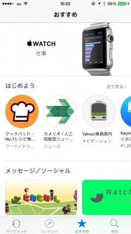 AppleWatch-Appstore3