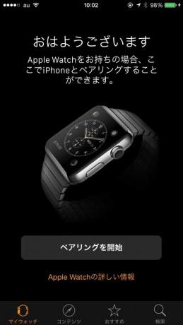 AppleWatch-Appstore4