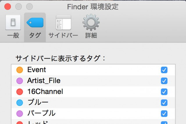 【Mac】フォルダをタグで色分けして見やすく便利に整理整頓(Yosemite)