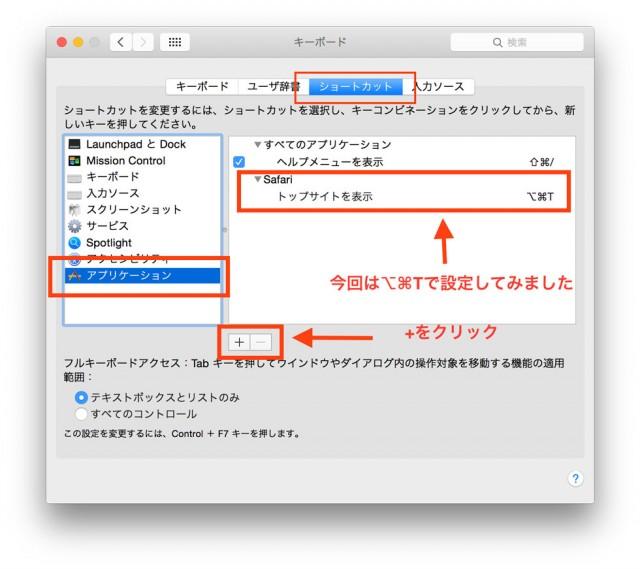 システム環境設定_キーボード