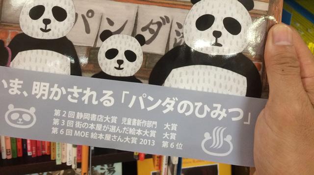 いま、明かされる「パンダのひみつ」