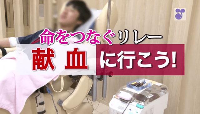 命をつなぐリレー 献血に行こう!