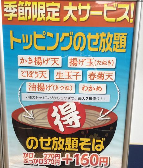 上野、立ち食いそば、トッピングのせ放題