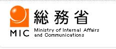 総務省、偽Webサイトに注意喚起