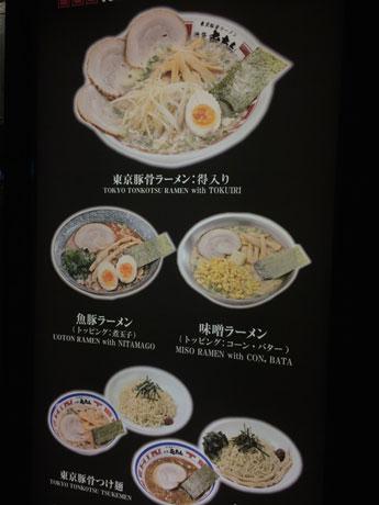 tontin-menu