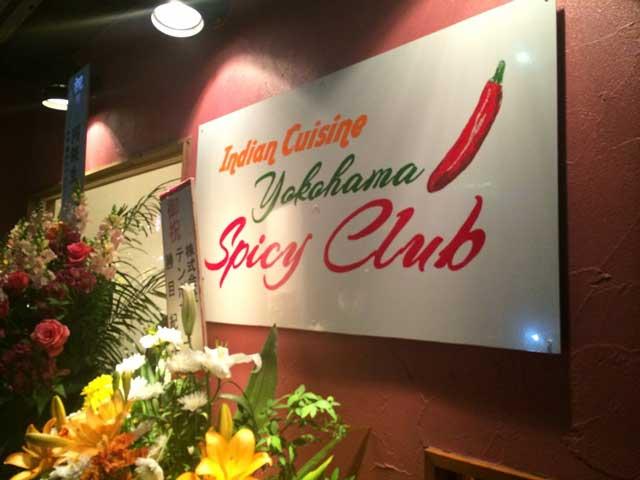 本日開店 横浜青葉の新名所 ヨコハマスパイシークラブ