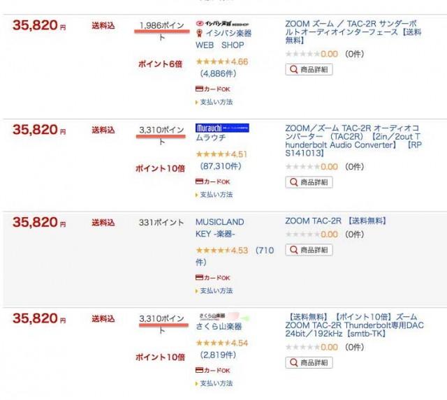 最安価格01