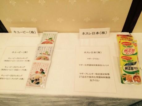 日本スープ協会セミナー01
