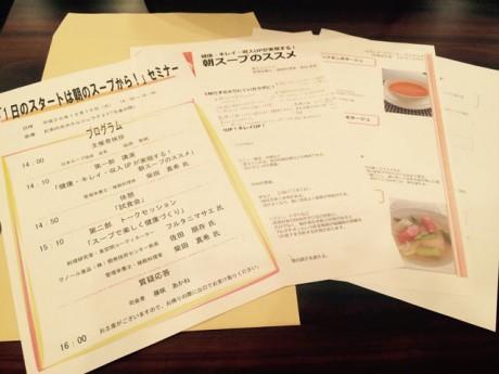 日本スープ協会セミナー05