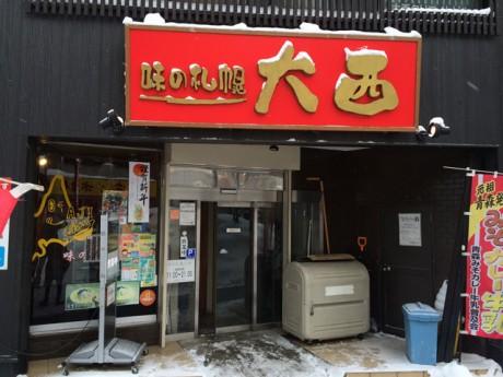 【青森】 B級グルメ 味噌カレー牛乳ラーメン(バター入り)