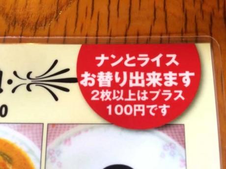 devi-thofu-fuda-curry.JPG11