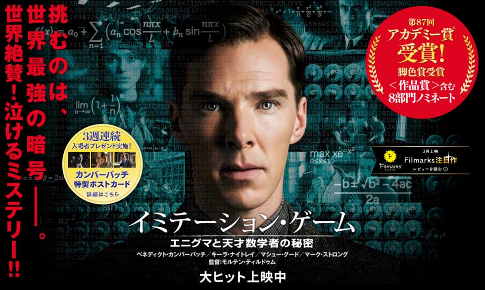 【映画】イミテーション・ゲーム (エニグマと天才数学者の秘密)