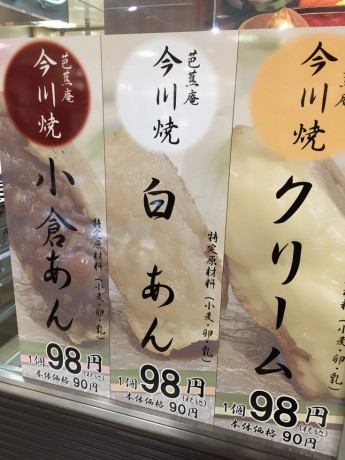 芭蕉庵-新宿−京王09