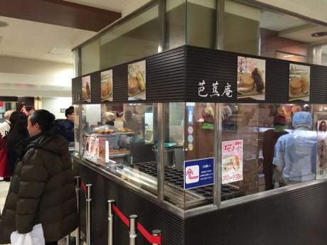 No.1今川焼き 芭蕉庵(新宿京王デーパート地下)