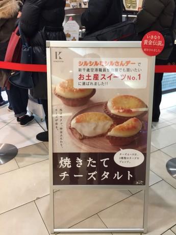 kinotoya-チーズタルトかん版