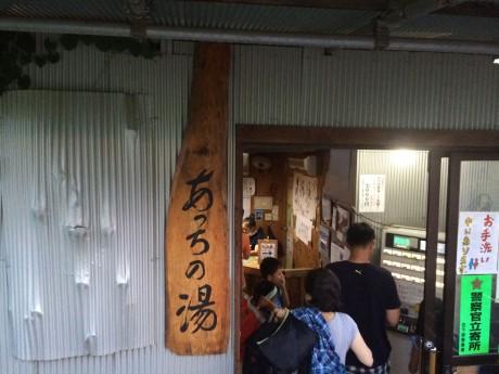 ほったらかし温泉-acchi-入り口