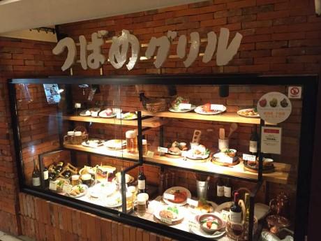 ハンバーグの旅 基準店(基準点)つばめグリル(ルミネ新宿店)