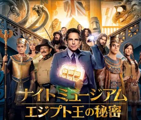 ナイトミュージアム エジプト王の秘密