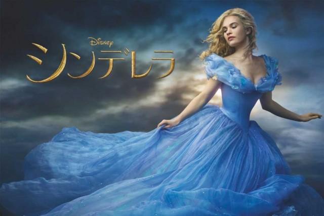 Cinderella シンデレラ 実写版に期待していない人ほど見てほしい。