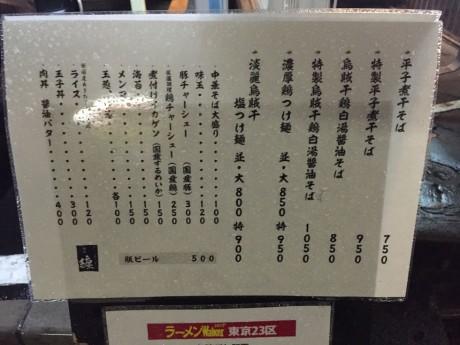 纏_shinbashi2