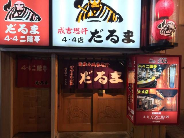 ジンギスカンはやっぱりここ 老舗「だるま」札幌すすきの