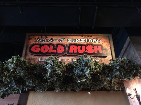 GOLD RUSH・ゴールドラッシュ【ハンバーグの旅】